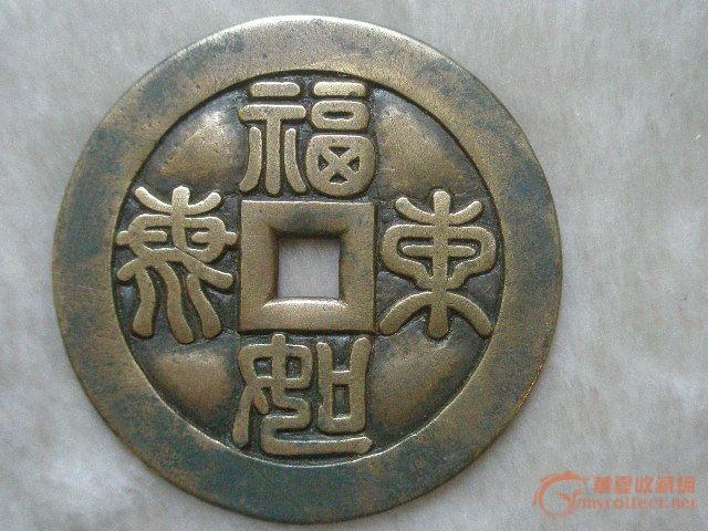福如东海寿比南山同花钱一枚-图1