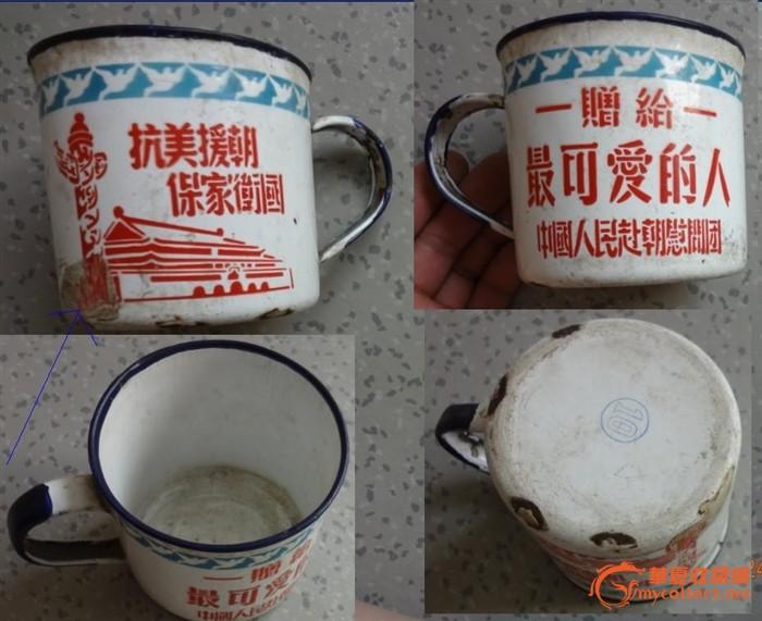 特价抗美援朝保家卫国赠给最可爱的人赴朝慰问团赠搪瓷茶缸包老