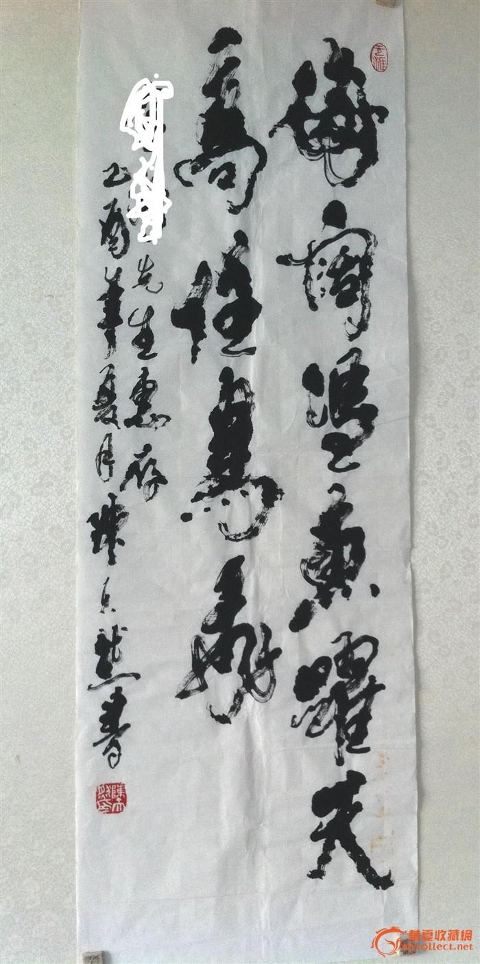 著名书法家陈天然书法精品图片