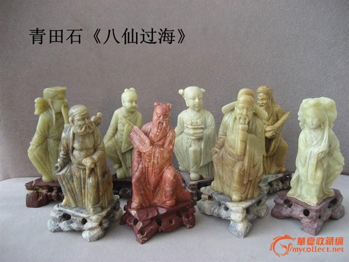 华夏古玩城 玉石 其它 > 青田石雕件《八仙过海》  编号:sd663404