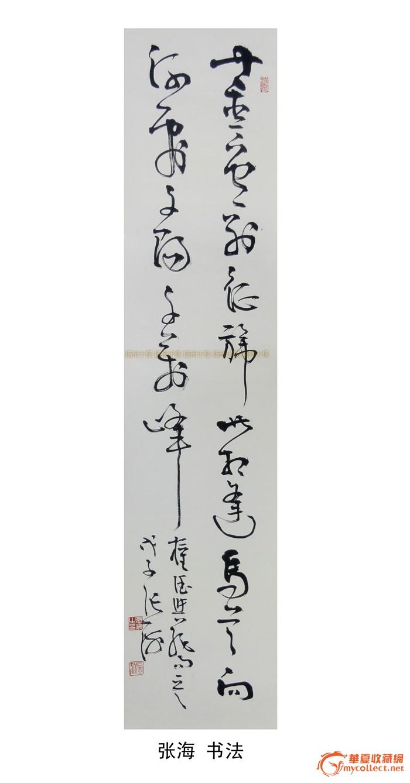 张海书法立轴(包真)