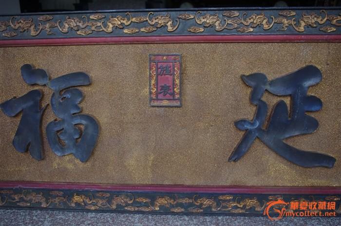 老木板雕刻,边框雕刻一圈蝙蝠,,底部散金沙.五彩描金,字形大气磅礴.
