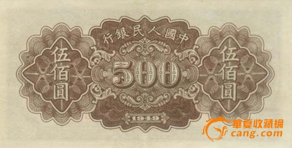 第一版人民币伍佰圆 耕地机图片 中国现代钱币 华夏古玩城