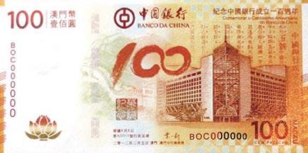 100人民币兑换多少澳门币,100澳门币兑换多少人民币