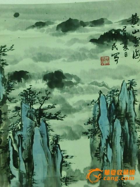水墨画 黄山云海图4