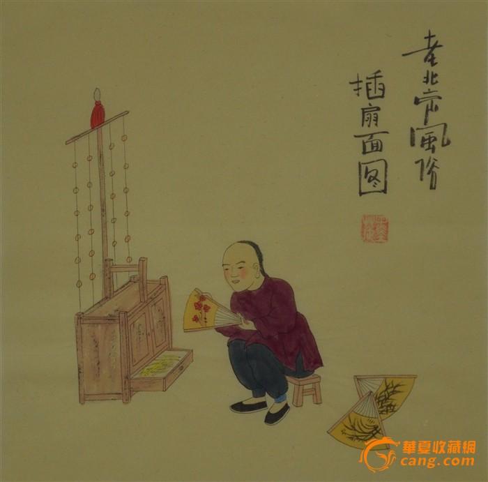 老北京人物画 rw0062