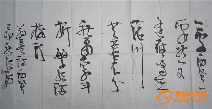 张海_张海交易_张海价格_张海图片_华夏书画城_华夏网