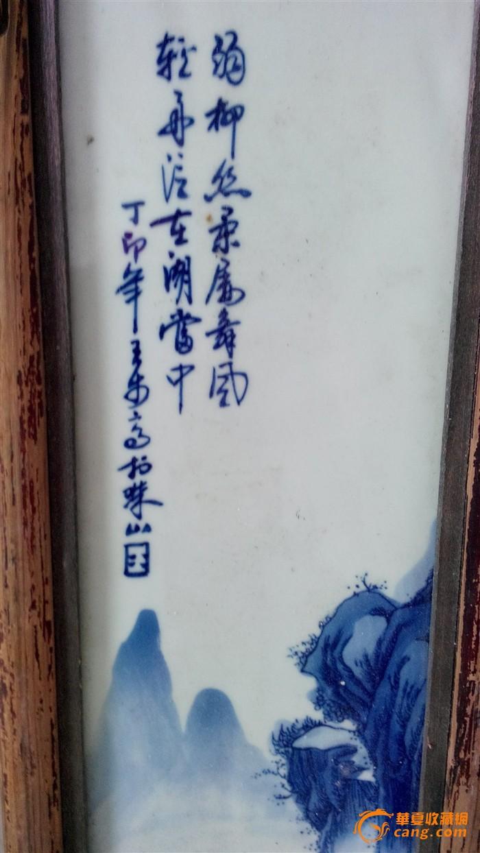 全品 内容: 山水风景 描述: 民国 青花山水 瓷板画 一组2块 珠山八友