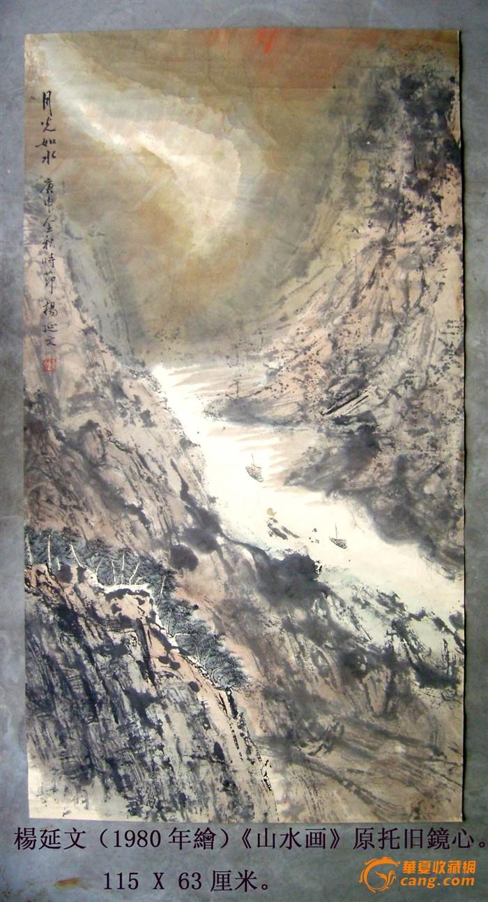 中国美协理事◆杨延文(1980年绘)《山水画》原托旧镜心。