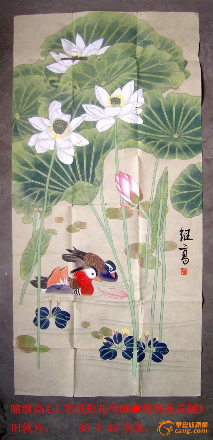 江苏美协副主席◆喻继高◆工笔重彩花鸟画◆旧软片。