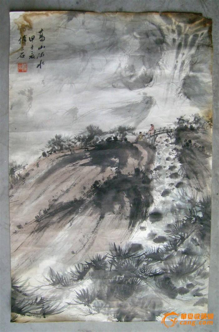 傅抱石之子◆傅二石(1984年绘山水画)《高山流水�D》旧镜心