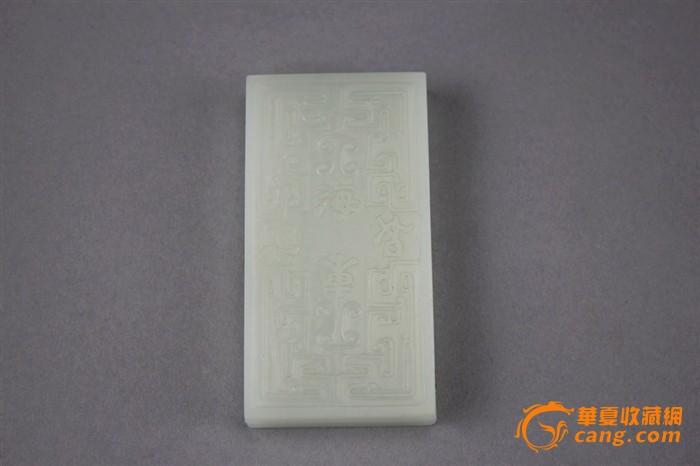 """清代白玉刻""""福如东海""""盖盒(201311091-7)"""