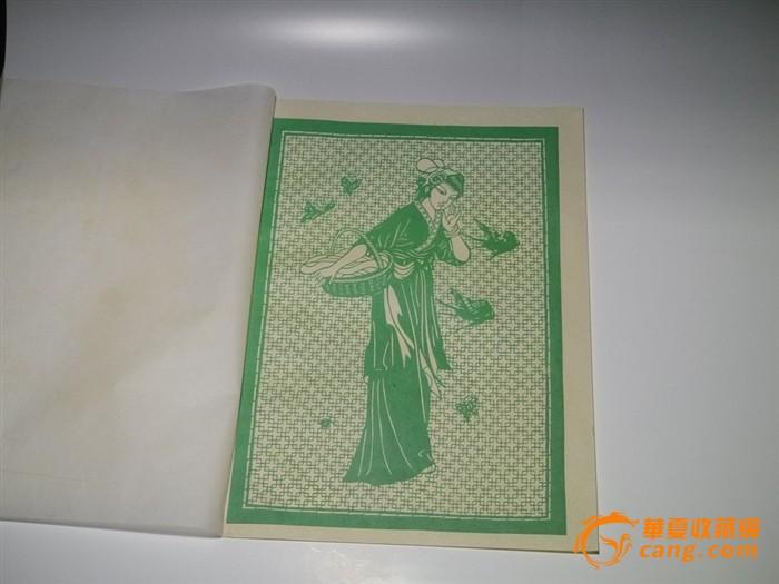 剪纸四大美女 中国四大美女剪纸