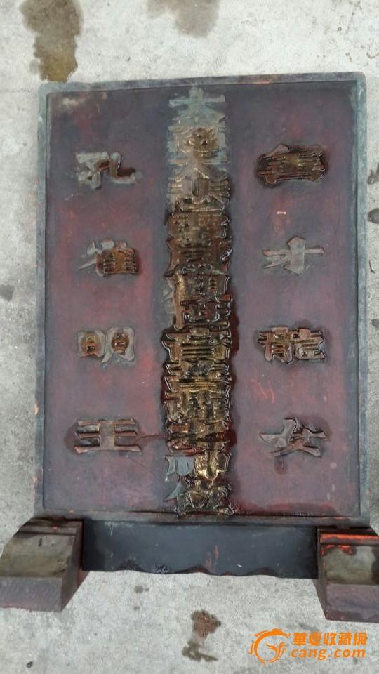 三个小牌匾 给福建朋友看的货【三宝画案】 近代-花梨木嵌螺钿木座s13