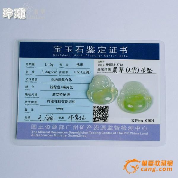 浅黄玻璃种翡翠笑佛挂件-5DX04图12