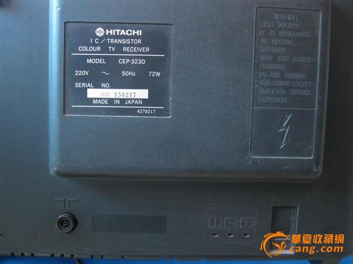 老古董电视机 18寸日立彩色电视机怀旧老彩电 收藏摆设道具用