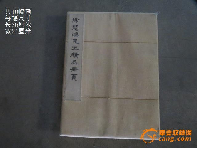 徐悲鸿先生精品册页