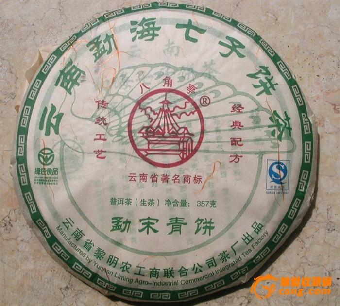 普洱茶黎明2009年勐宋青饼5斤图1