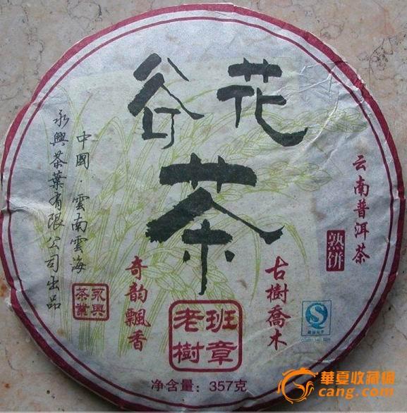 云南普洱茶真正的班章谷花熟饼2007年357克七子饼