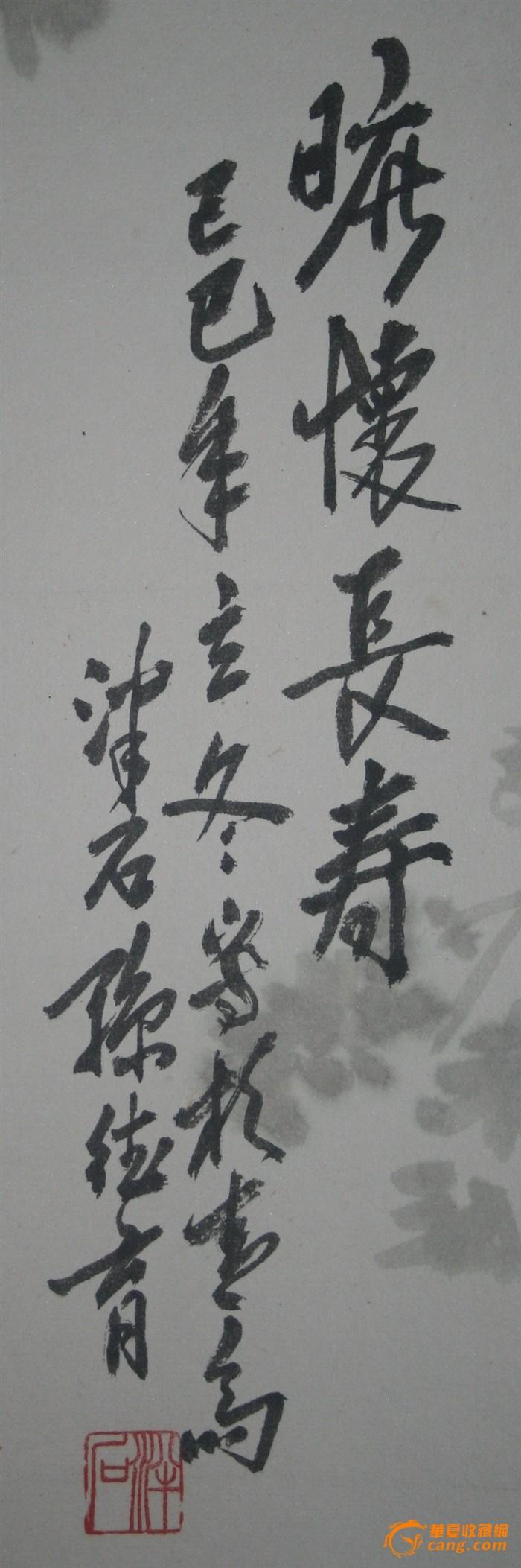 青岛已故著名老画家孙德育先生 精品金鱼