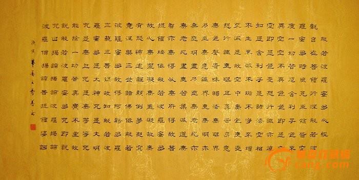 王寿善・四尺精品隶书《心经》