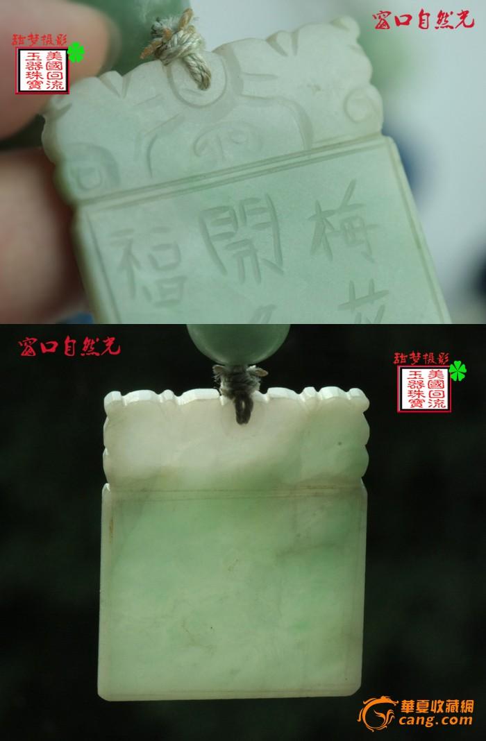 收藏级【清】翡翠梅花牌子+冰种平安扣+翡翠青金圆珠项链图8