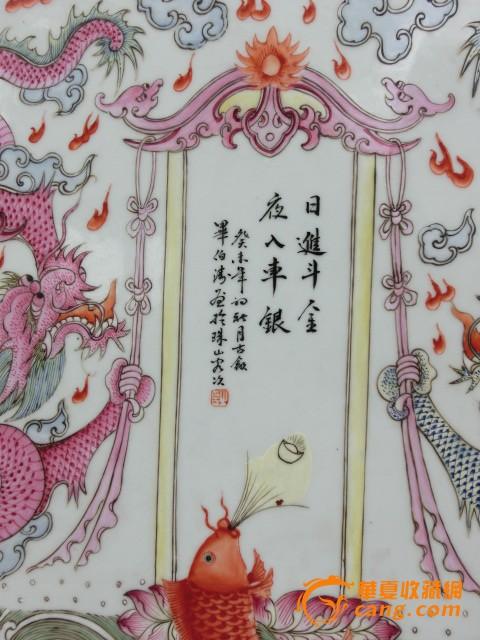 粉彩二龙戏珠挂屏图4