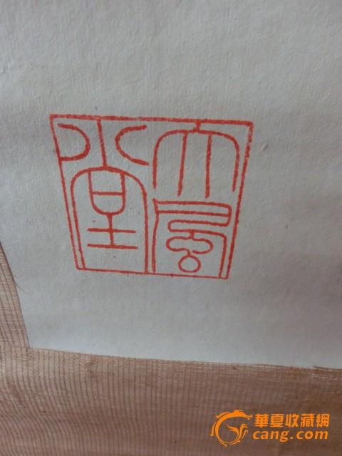 老字画一幅图9