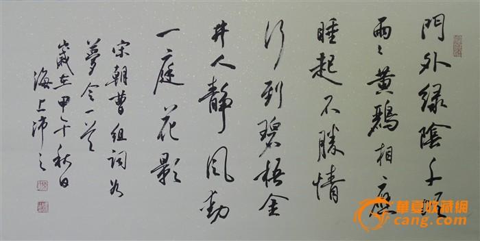 海派书法名家陈建国书法条幅