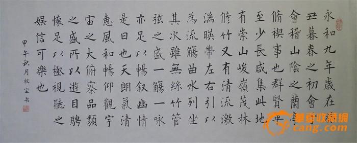 上海将军画院副院长杨放宝书法小楷