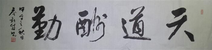 海派书法名家詹钦成书法横幅《天道酬勤》
