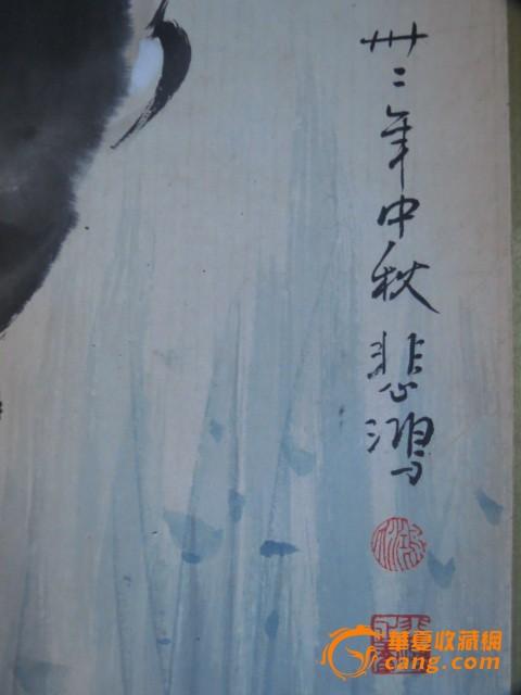 徐悲鸿抗日战争时期作品(雄起)图8