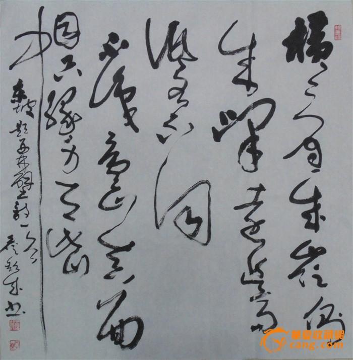 海派书法名家詹钦成书法四尺斗方