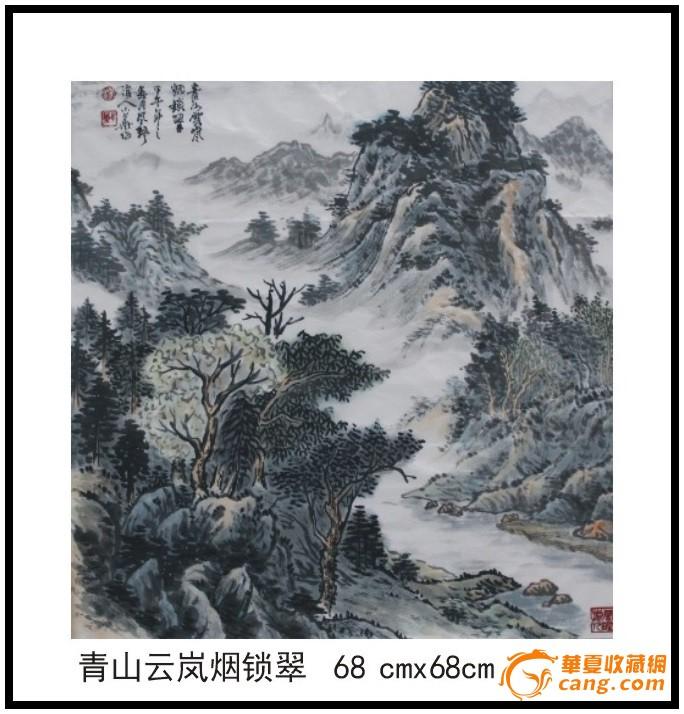 中国美协会员杨小华国画【青山云岚烟锁翠】