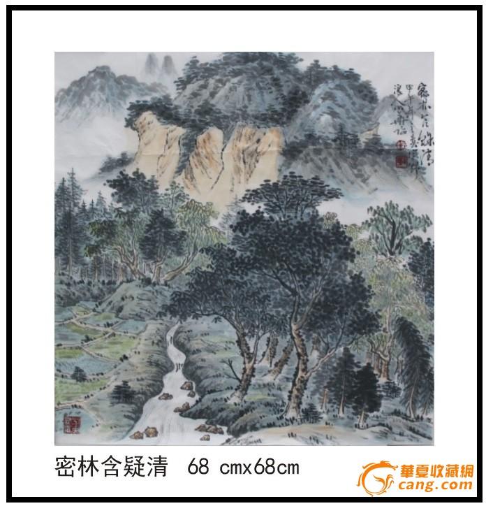 中国美协会员杨小华国画【密林含凝清】