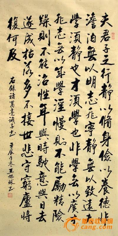 广西书协王旭球・四尺书法