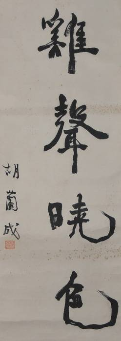 胡兰成书法(民国)