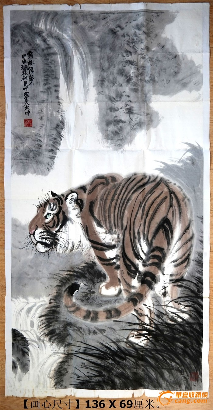 冯大中《猛虎图》原托旧镜心◆当代名人字画◆