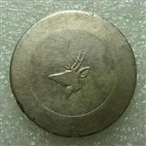 〖银币世界〗1943年云南小鹿头【狗啃边】【拨*】
