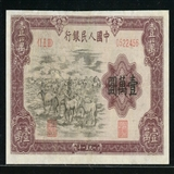 1951年10000元牧马_第一套人民币一万圆牧