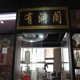 店铺门面+内景照片