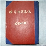 民国《光华医药杂志》1935年十二期合订本