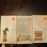西泠印社11年,12年,13年秋季《石雕专场拍卖》图书