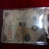 日本银行兑换券一元