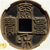 公博评级币美78分 金章宗 泰和重宝折十